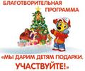 детский мир дарит подарки детям