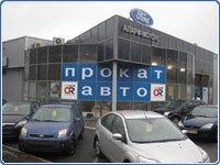 автосалоны компании Аларм-Моторс Форд