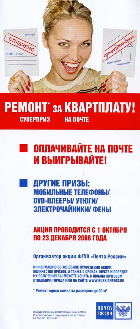 листовка почта россии