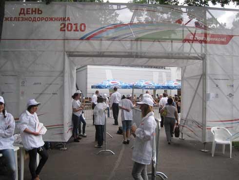 День железнодорожника в Петербурге